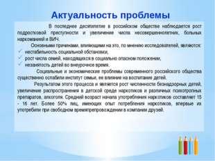 В последнее десятилетие в российском обществе наблюдается рост подростковой