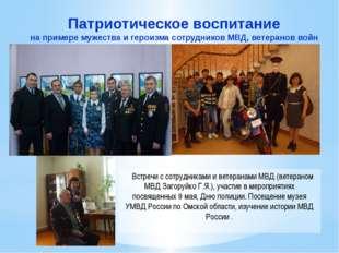 Встречи с сотрудниками и ветеранами МВД (ветераном МВД Загоруйко Г.Я.), участ