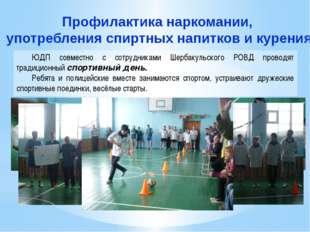 ЮДП совместно с сотрудниками Шербакульского РОВД проводят традиционный спорти