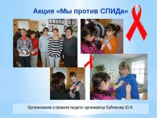 Организовала и провела педагог-организатор Бубликова Ю.А. Акция «Мы против СП