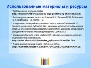 Изображение на титульном слайде http://www.tvoyrebenok.ru/fony-dlya-prezentac