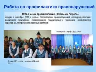 Отряд юных друзей полиции «Школьный патруль» создан в сентябре 2012 с целью п