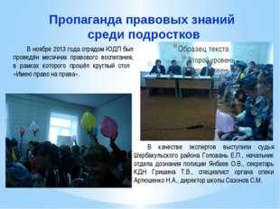 Пропаганда правовых знаний среди подростков В ноябре 2013 года отрядом ЮДП бы