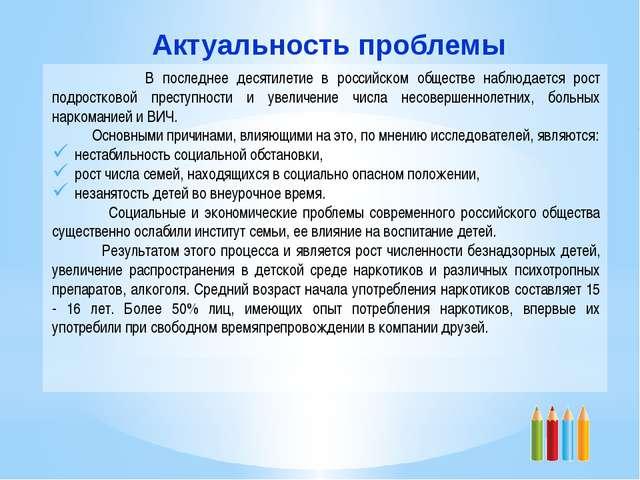 В последнее десятилетие в российском обществе наблюдается рост подростковой...
