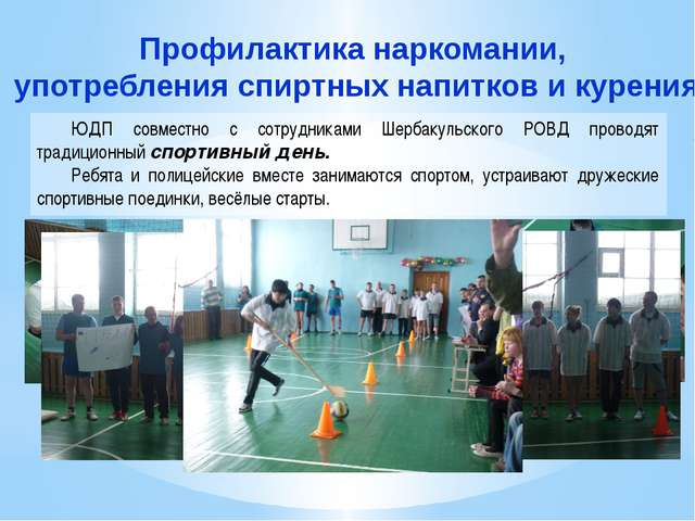 ЮДП совместно с сотрудниками Шербакульского РОВД проводят традиционный спорти...