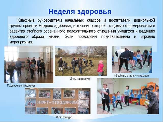 Неделя здоровья Классные руководители начальных классов и воспитатели дошколь...
