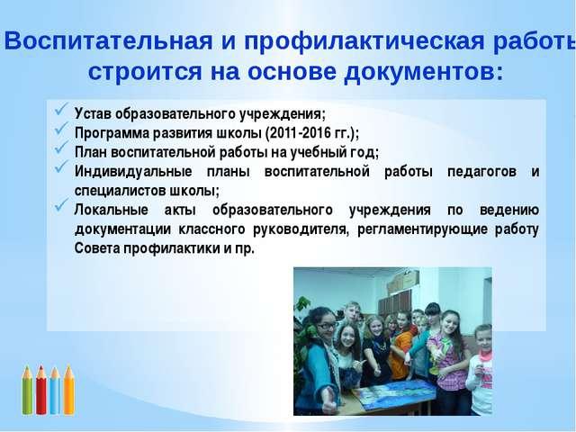 Устав образовательного учреждения; Программа развития школы (2011-2016 гг.);...