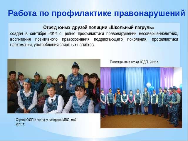 Отряд юных друзей полиции «Школьный патруль» создан в сентябре 2012 с целью п...