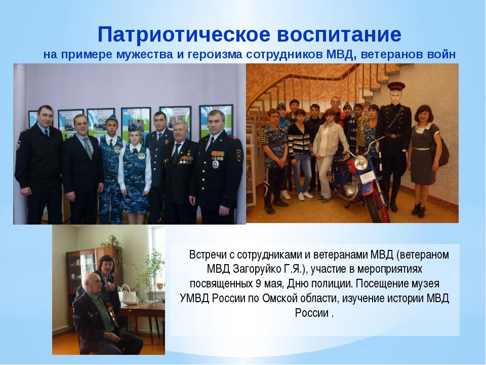 Встречи с сотрудниками и ветеранами МВД (ветераном МВД Загоруйко Г.Я.), участ...