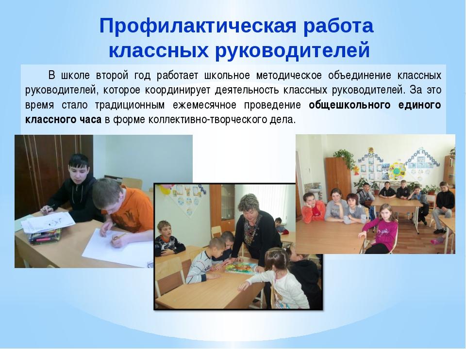 В школе второй год работает школьное методическое объединение классных руково...