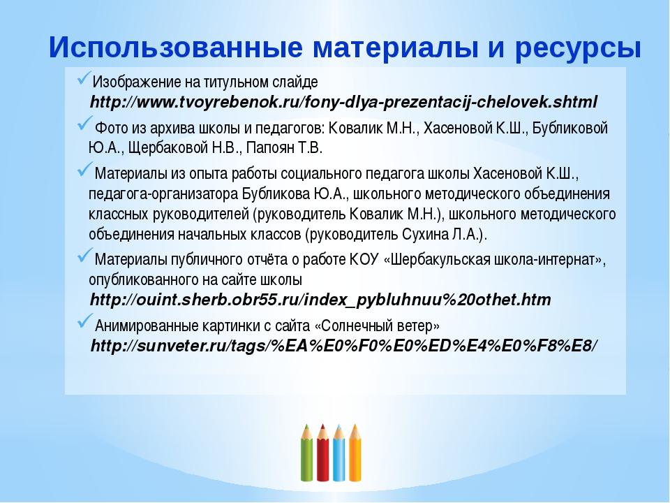 Изображение на титульном слайде http://www.tvoyrebenok.ru/fony-dlya-prezentac...