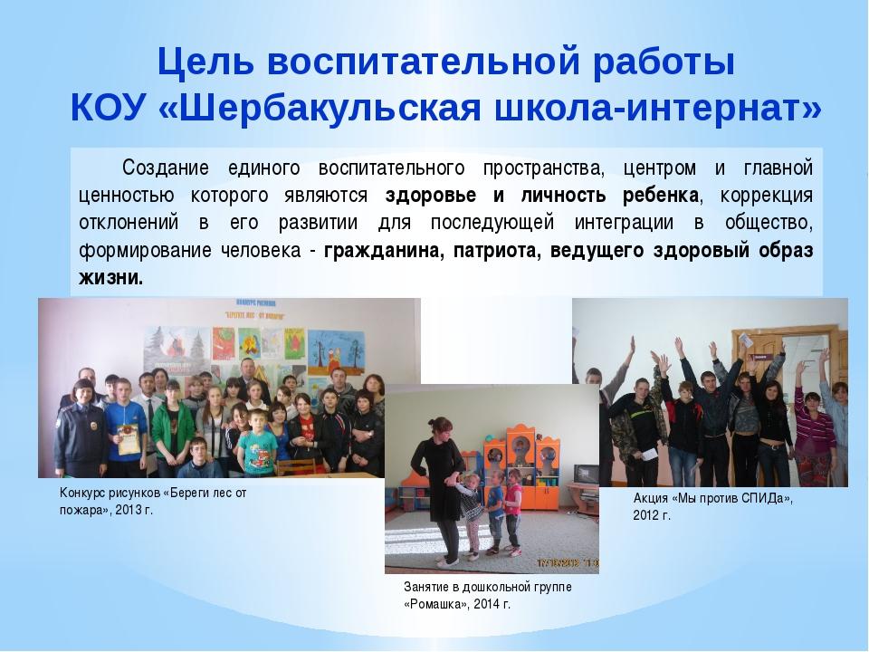 Создание единого воспитательного пространства, центром и главной ценностью ко...
