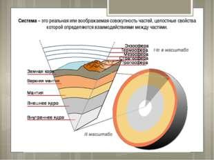 Система – это реальная или воображаемая совокупность частей, целостные свойст