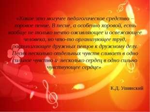 «Какое это могучее педагогическое средство – хоровое пение. В песне, а особен