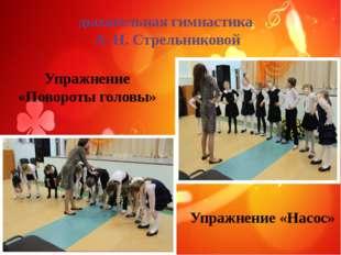 дыхательная гимнастика А. Н. Стрельниковой Упражнение «Насос» Упражнение «Пов