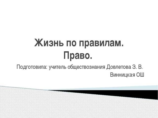 Жизнь по правилам. Право. Подготовила: учитель обществознания Довлетова З. В....