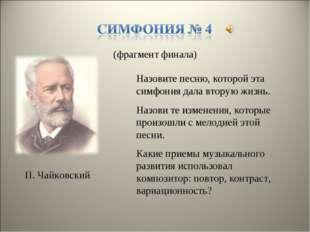 (фрагмент финала) П. Чайковский Назовите песню, которой эта симфония дала вто