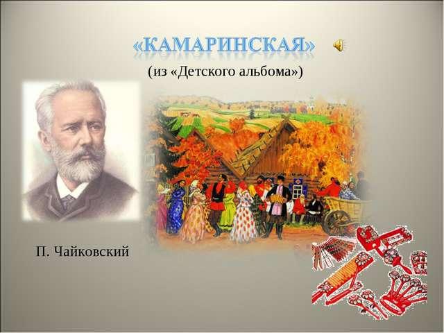 П. Чайковский (из «Детского альбома»)