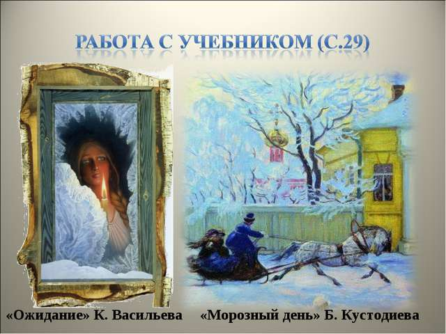 «Ожидание» К. Васильева «Морозный день» Б. Кустодиева