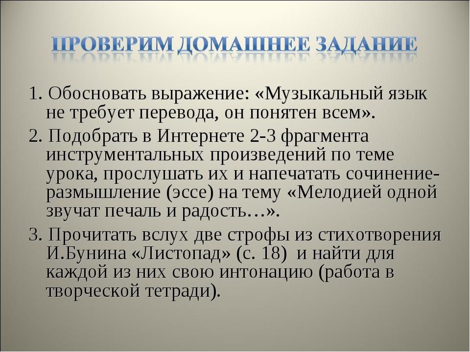 1. Обосновать выражение: «Музыкальный язык не требует перевода, он понятен вс...
