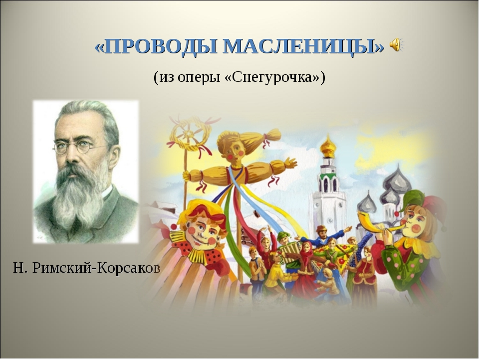 «ПРОВОДЫ МАСЛЕНИЦЫ» Н. Римский-Корсаков (из оперы «Снегурочка»)