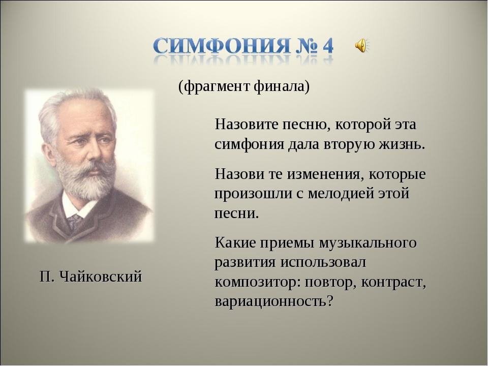 (фрагмент финала) П. Чайковский Назовите песню, которой эта симфония дала вто...