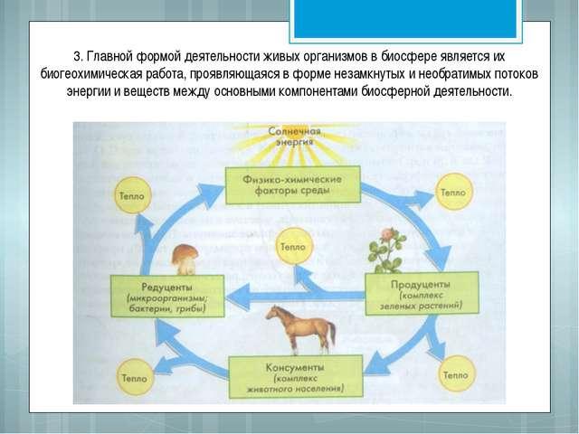 3. Главной формой деятельности живых организмов в биосфере является их биогео...