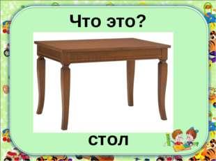 Что это? стол