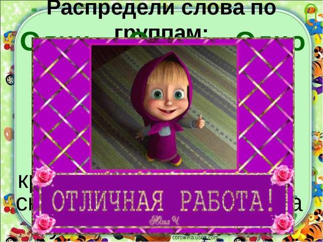 Распредели слова по группам: corowina.ucoz.com Один Одна Одно кресло стул окн...