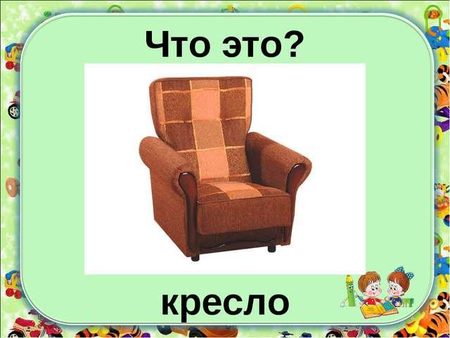 Что это? кресло