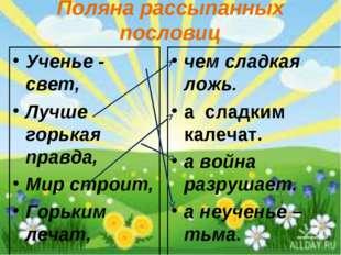 Поляна рассыпанных пословиц Ученье - свет, Лучше горькая правда, Мир строит,