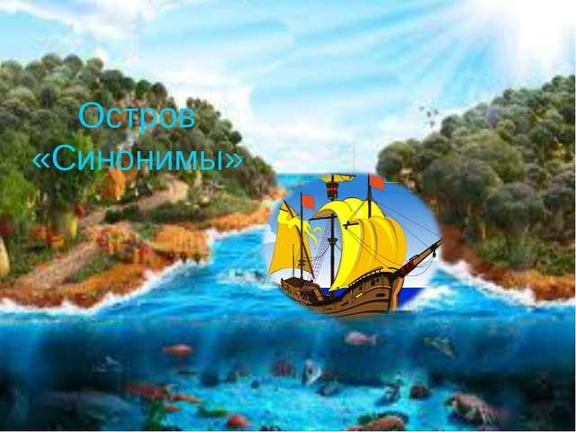 Остров «Синонимы»