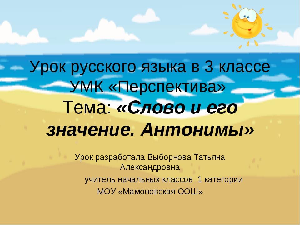 Урок русского языка в 3 классе УМК «Перспектива» Тема: «Слово и его значение....