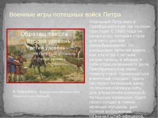 Военные игры потешных войск Петра А. Кившенко. Военные игры потешных войск Пе