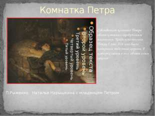Комнатка Петра П.Рыженко. Наталья Нарышкина с младенцем Петром Собственная ко