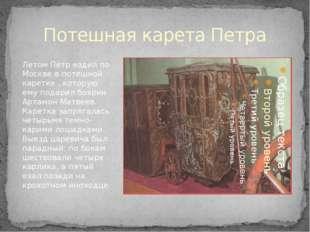 Потешная карета Петра Летом Петр ездил по Москве в потешной каретке , которую