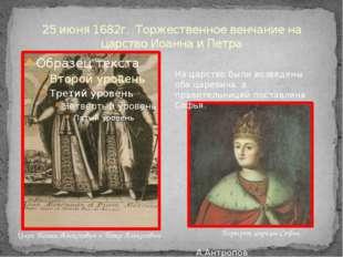 25 июня 1682г. Торжественное венчание на царство Иоанна и Петра На царство бы