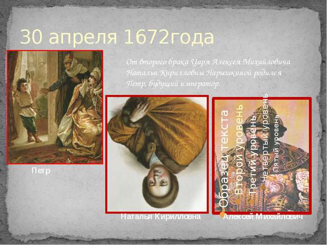 30 апреля 1672года Алексей Михайлович Наталья Кирилловна Петр От второго брак...