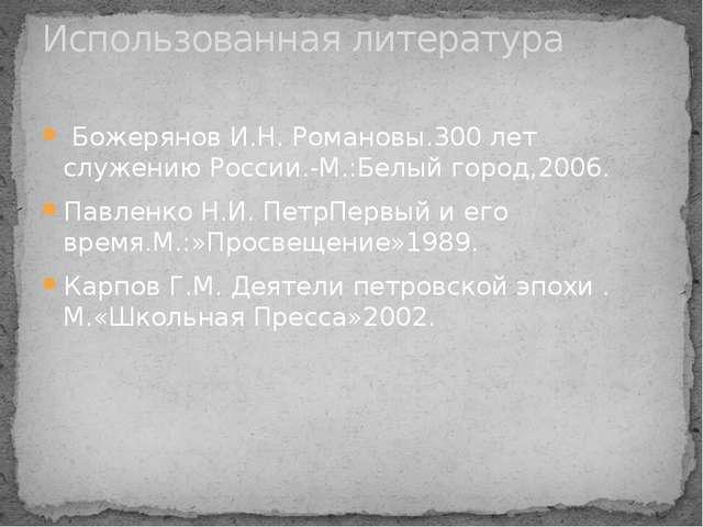 Божерянов И.Н. Романовы.300 лет служению России.-М.:Белый город,2006. Павлен...