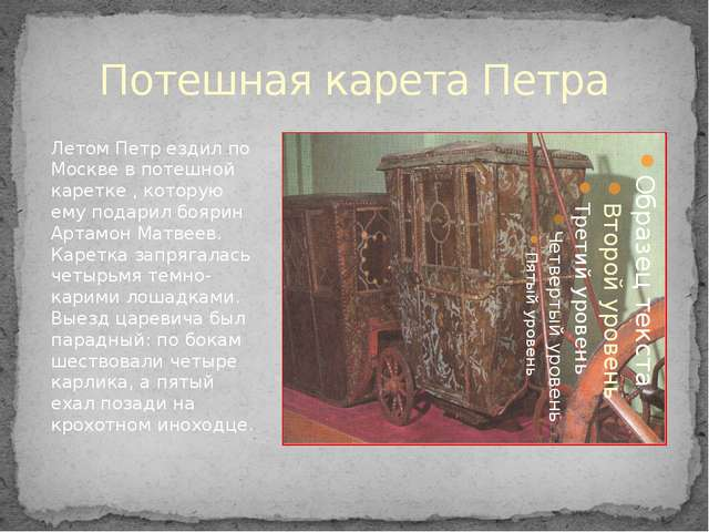 Потешная карета Петра Летом Петр ездил по Москве в потешной каретке , которую...