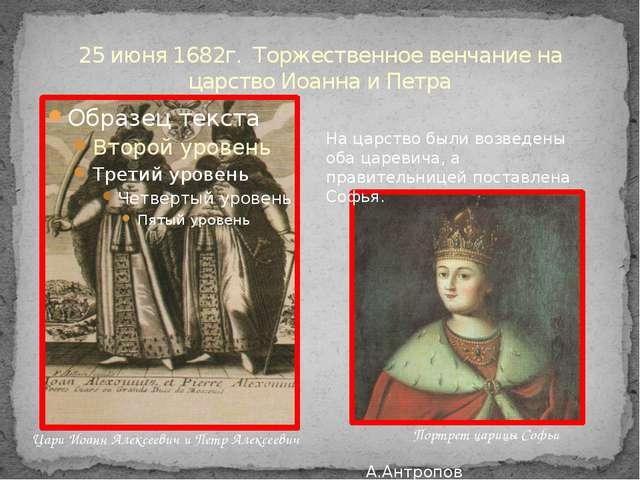 25 июня 1682г. Торжественное венчание на царство Иоанна и Петра На царство бы...