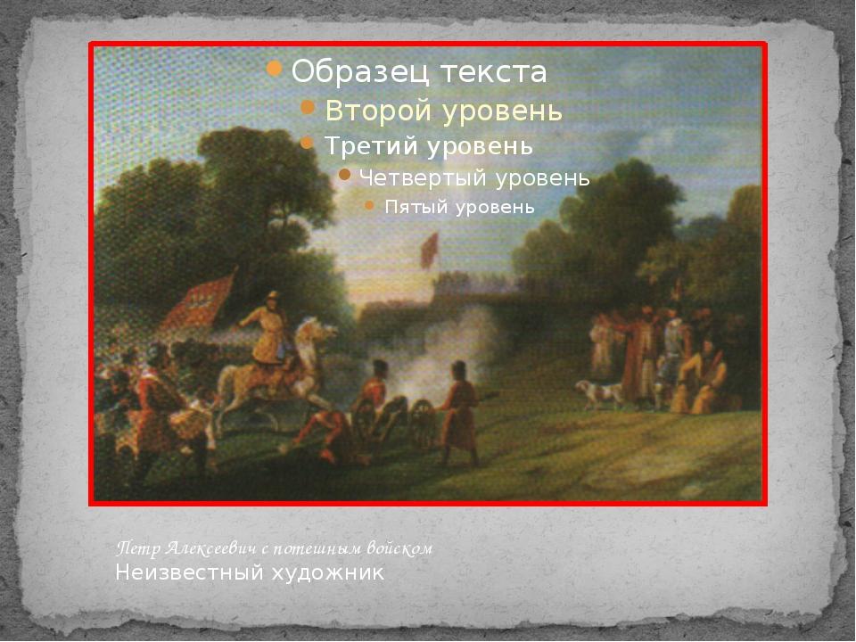 Петр Алексеевич с потешным войском Неизвестный художник