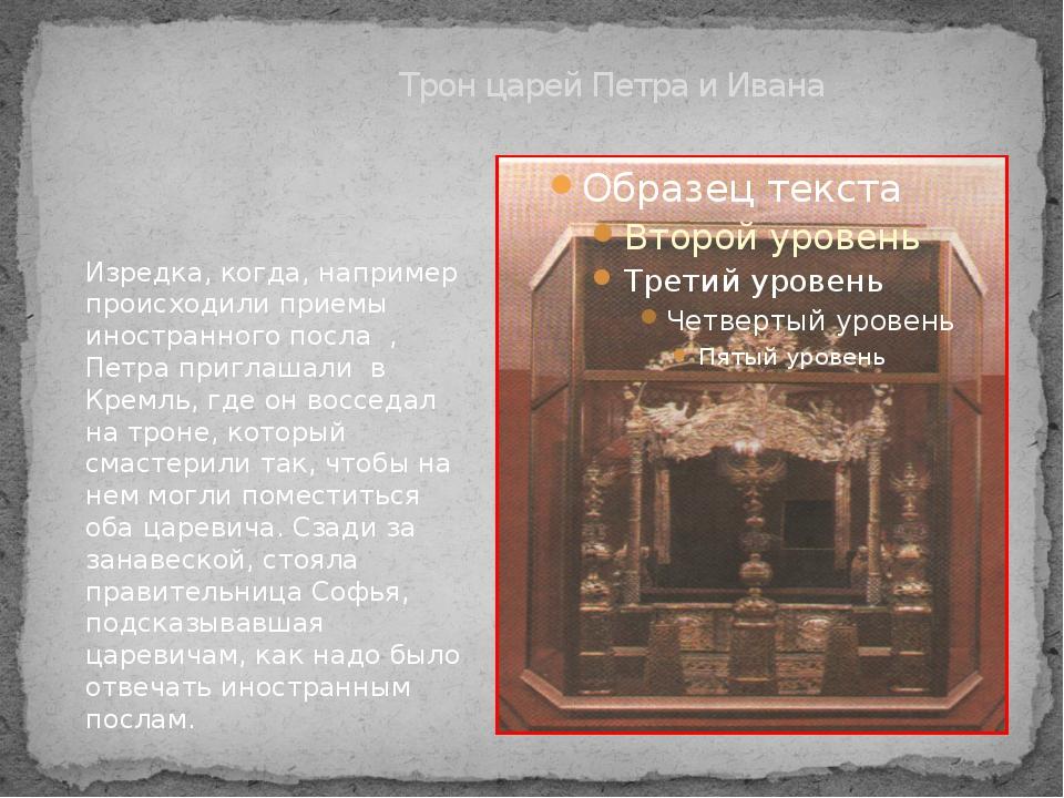 Трон царей Петра и Ивана Изредка, когда, например происходили приемы иностран...