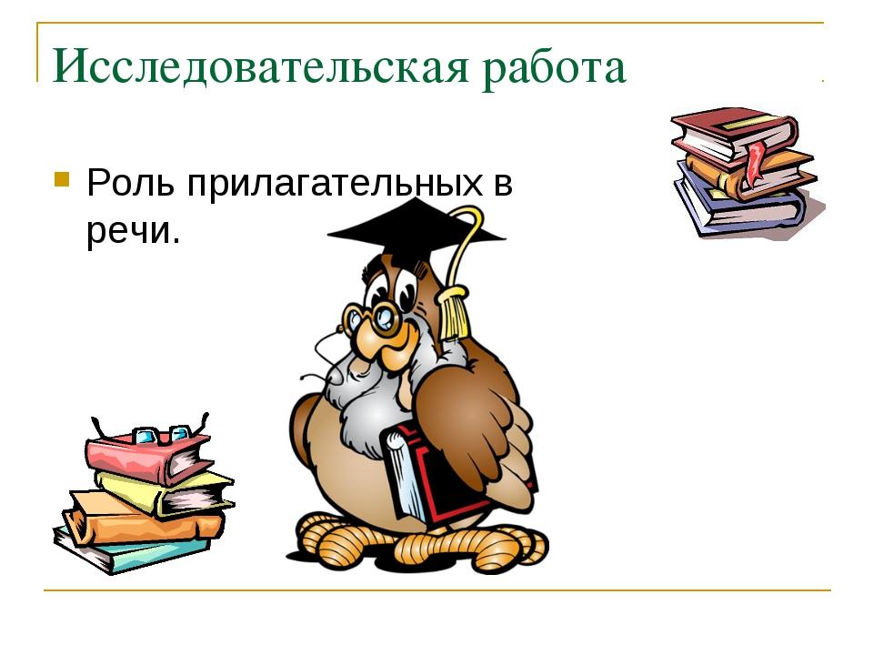 Исследовательская работа Роль прилагательных в речи.
