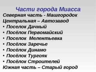 Части города Миасса Северная часть - Машгородок Центральная – Автозавод Посел