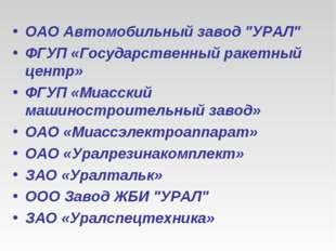 """ОАО Автомобильный завод """"УРАЛ"""" ФГУП «Государственный ракетный центр» ФГУП «Ми"""