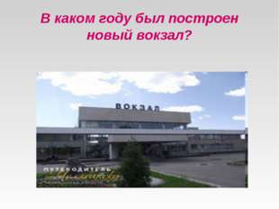 В каком году был построен новый вокзал?