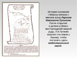 История основания г.Миасса связана с именем купца Лариона Ивановича Лугинина.
