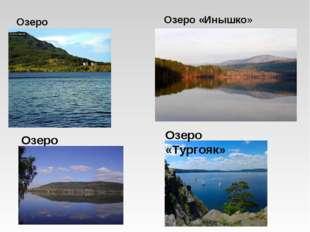Озеро «Инышко» Озеро «Ильмень» Озеро «Тургояк» Озеро «Кошкуль»