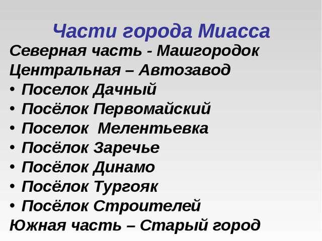 Части города Миасса Северная часть - Машгородок Центральная – Автозавод Посел...
